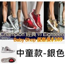 7底: Champion 93 Eighteen 中童波鞋 銀色
