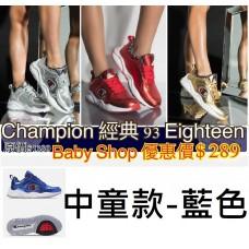 7底: Champion 93 Eighteen 中童波鞋 藍色