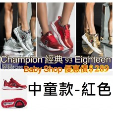 7底: Champion 93 Eighteen 中童波鞋 紅色