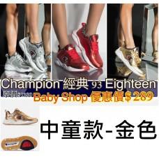 7底: Champion 93 Eighteen 中童波鞋 金色