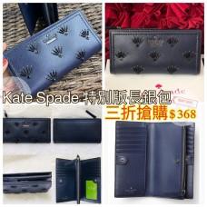 6底: Kate Spade 花花荔枝皮長銀包 (深藍色)