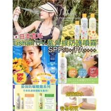 現貨: Lishan UV SPF50+ 紫外線防護噴霧 (1套2支)