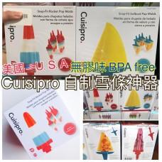 現貨: Cuisipro 自制雪條器 (款式隨機)