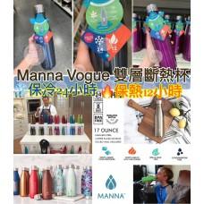 7底: Manna Vogue 17oz 雙層斷熱保溫杯