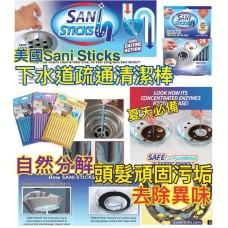 8底: Sani Sticks 1排12條下水道疏通清潔棒 (味道隨機)