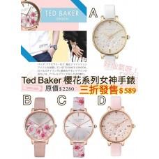 7中: Ted Baker 櫻花系列手錶