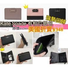 7中: Kate Spade 經典短銀包