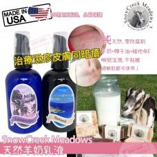 8中: SnowCreek 天然羊奶乳液