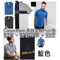 8底: Calvin Klein 男裝全棉有領上衣 A-藍色