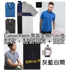 11底: Calvin Klein 男裝全棉有領上衣 D-灰藍白間