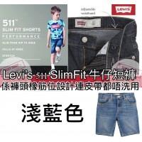 8中: Levis 511 SlimFit 童裝牛仔短褲 (淺藍色)