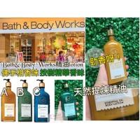 8底: Bath & Body Works 精油潤膚乳液