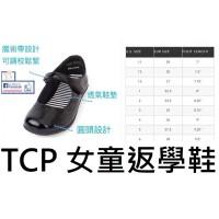 8底: TCP 女童返學鞋