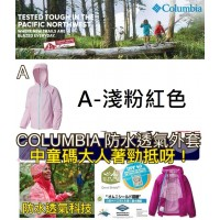 8底: Columbia 中童防水透氣外套 A-淺粉紅色