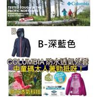 8底: Columbia 中童防水透氣外套 B-深藍色