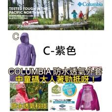 8底: Columbia 中童防水透氣外套 C-紫色