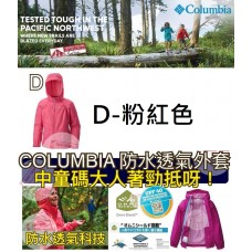 8底: Columbia 中童防水透氣外套 D-粉紅色