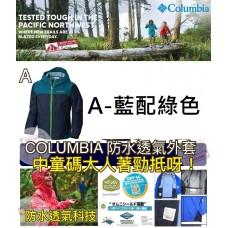 8底: Columbia 男童防水透氣外套 A-藍配綠色