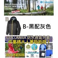 8底: Columbia 男童防水透氣外套 B-黑配灰色