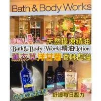 8底: Bath & Body Works Sleep 薰衣草配洋甘菊睡眠精油乳液