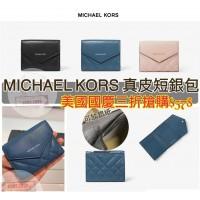 8底: Michael Kors 信封款格仔壓紋小銀包