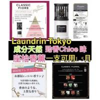 7底: Laundrin Tokyo 220ml 家用座枱香薰