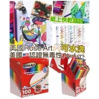 8底: Rose Art 100支可水洗記號筆