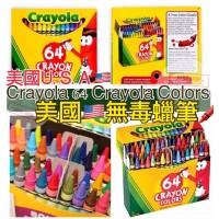 8底: Crayola 64色蠟筆