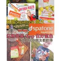 7底: Spatone 蘋果味鐵水 (1套28包)