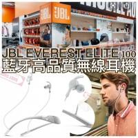 8底: JBL EVEREST ELITE 100 無線耳機 (白色)
