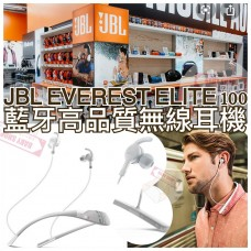 8底: JBL EVEREST ELITE 100 無線耳機 (白色)