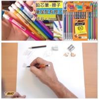 8底: BIC Pencil 鉛芯筆 (1套20支)
