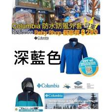 8底: Columbia 防UV男裝拼色外套 深藍色