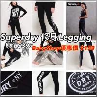 現貨: Superdry Logo Leggings 女裝修身褲 (款式隨機)