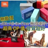 8底: JBL All-in-one 藍牙無線喇叭