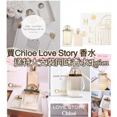 9中: Chloe Love Story 75ml 香水 + 潤膚乳
