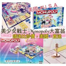 現貨: Monopoly Sailor Moon 美少女戰士大富翁