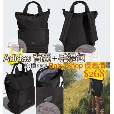 9底: Adidas Originals II 兩用手提背包 (黑色)