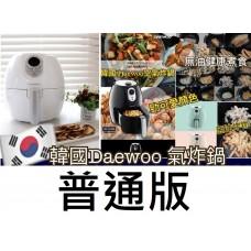 11底: Daewoo 2.6L 韓國無油空氣炸鍋 (普通版)