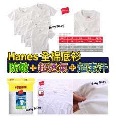 9底: Hanes 全棉短袖白色底衫 (1套6件)