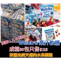 9底: Welchs 果汁軟糖 (80包裝)