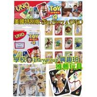 9底: Toy Story 4 反斗奇兵特別版UNO