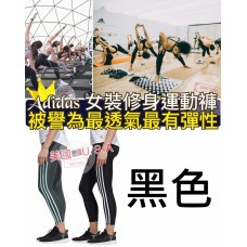 11中: Adidas 女裝8分運動褲 (黑色)