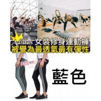 9底: Adidas 女裝8分運動褲 (藍色)