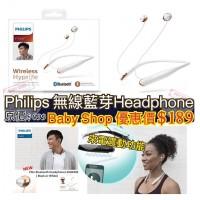 9底: Philips Wireless Hyprlite 無線頸掛式耳機 (白色)