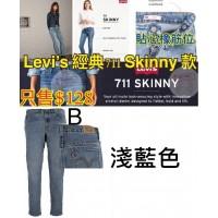 9底: Levis Skinny 711 女仔牛仔長褲 淺藍色