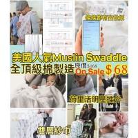 9底: Muslin Swaddles 紗巾 (款式隨機)