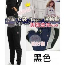 9底: FILA Jogger 女裝運動褲 黑色