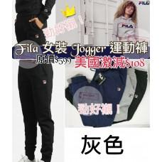 9底: FILA Jogger 女裝運動褲 灰色