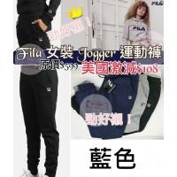 9底: FILA Jogger 女裝運動褲 藍色